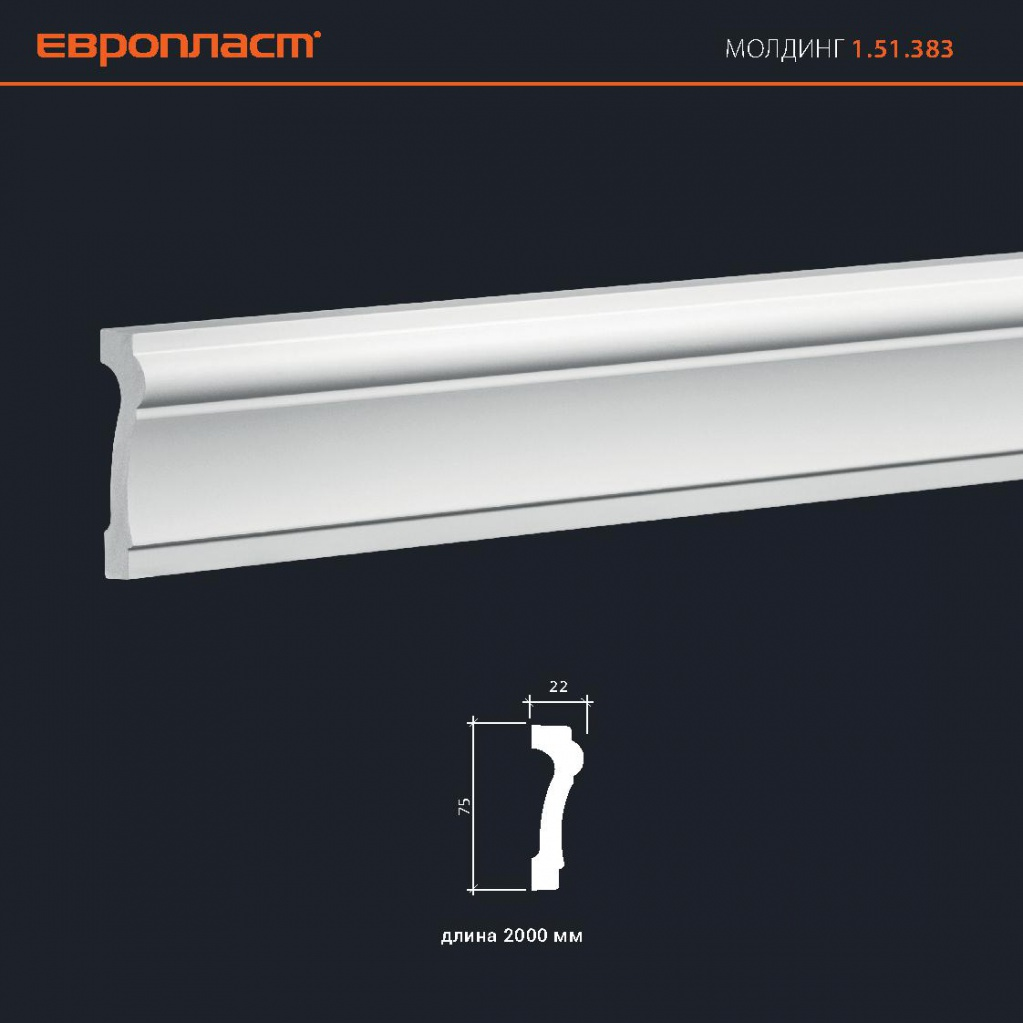 Evroplast_NEW_1.51.383.jpg