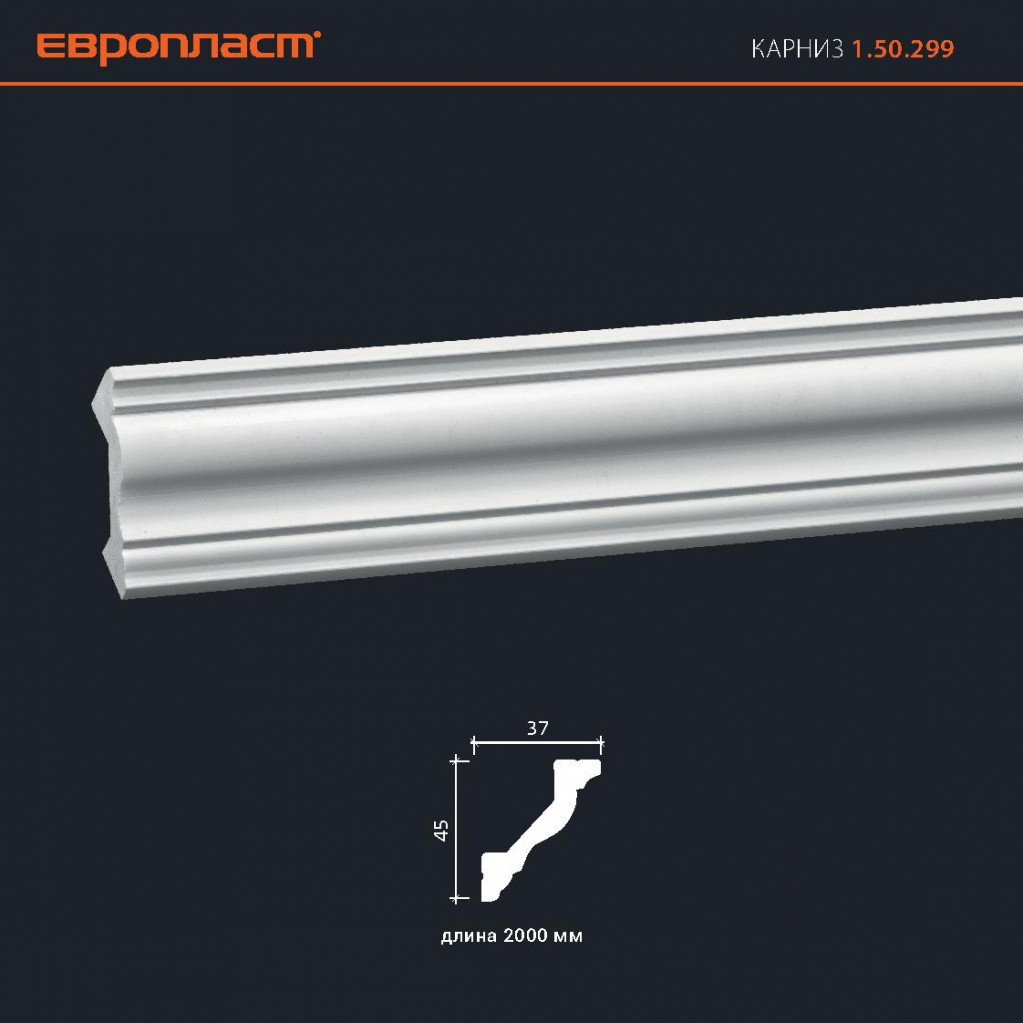 Evroplast_NEW_1.50.299.jpg